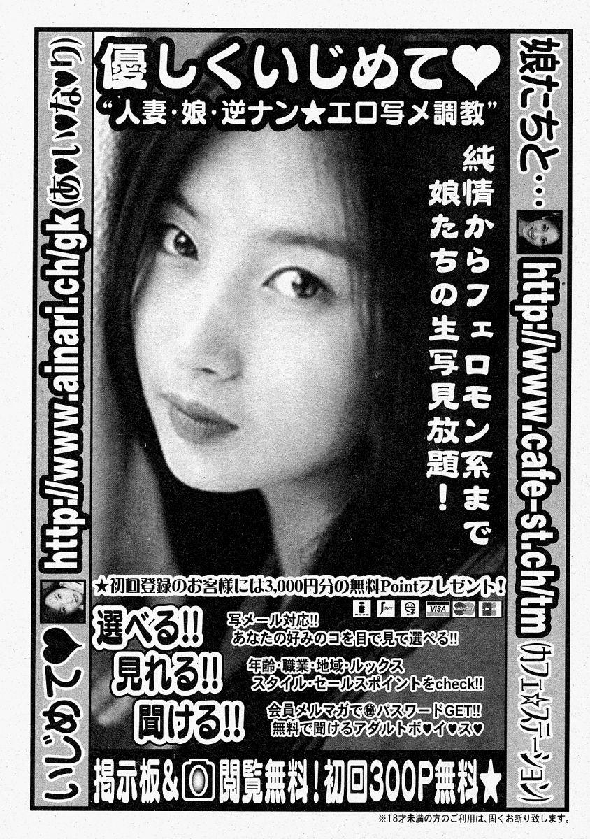 Comic Shingeki 2004-02 130