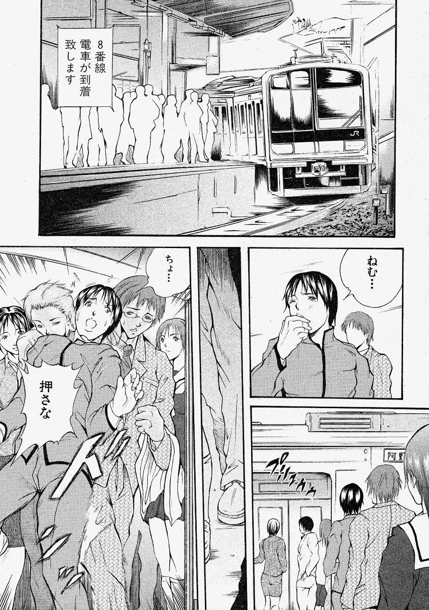 Comic Shingeki 2004-02 132