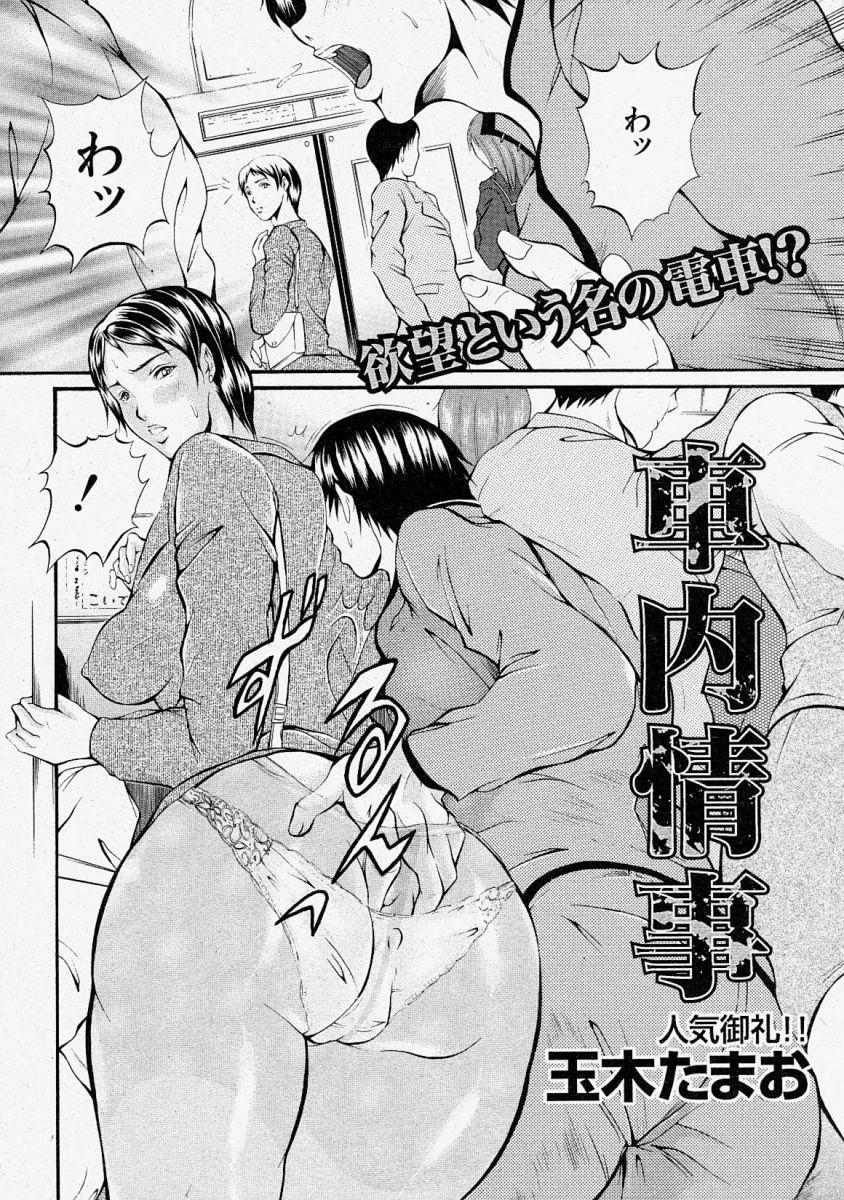 Comic Shingeki 2004-02 133