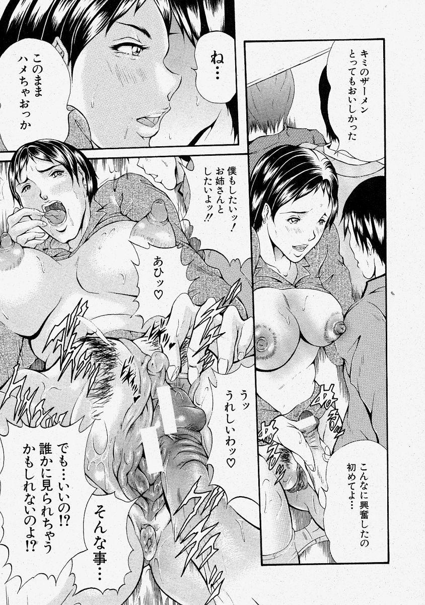 Comic Shingeki 2004-02 146