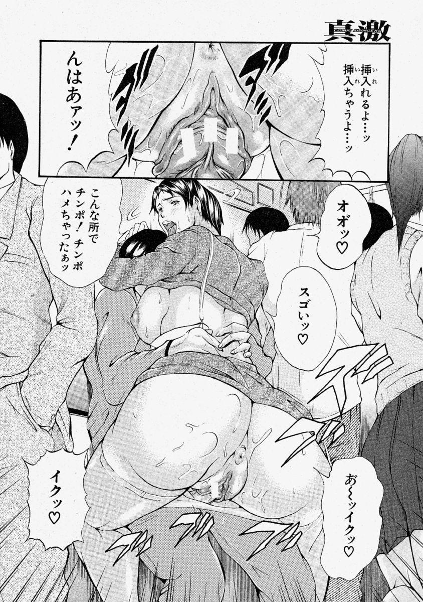 Comic Shingeki 2004-02 147