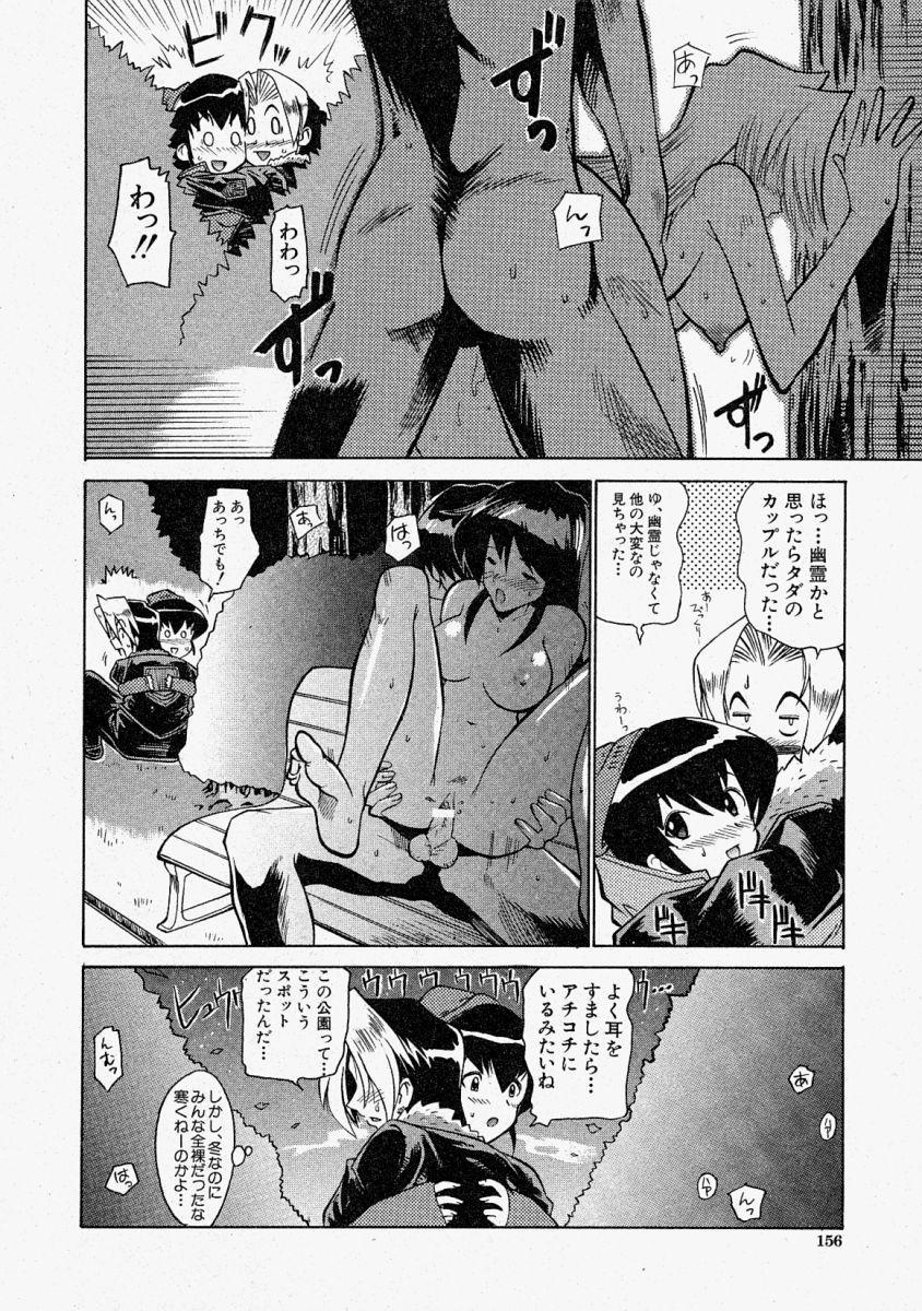 Comic Shingeki 2004-02 155