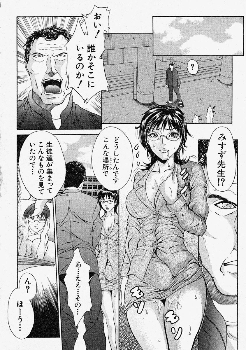 Comic Shingeki 2004-02 15