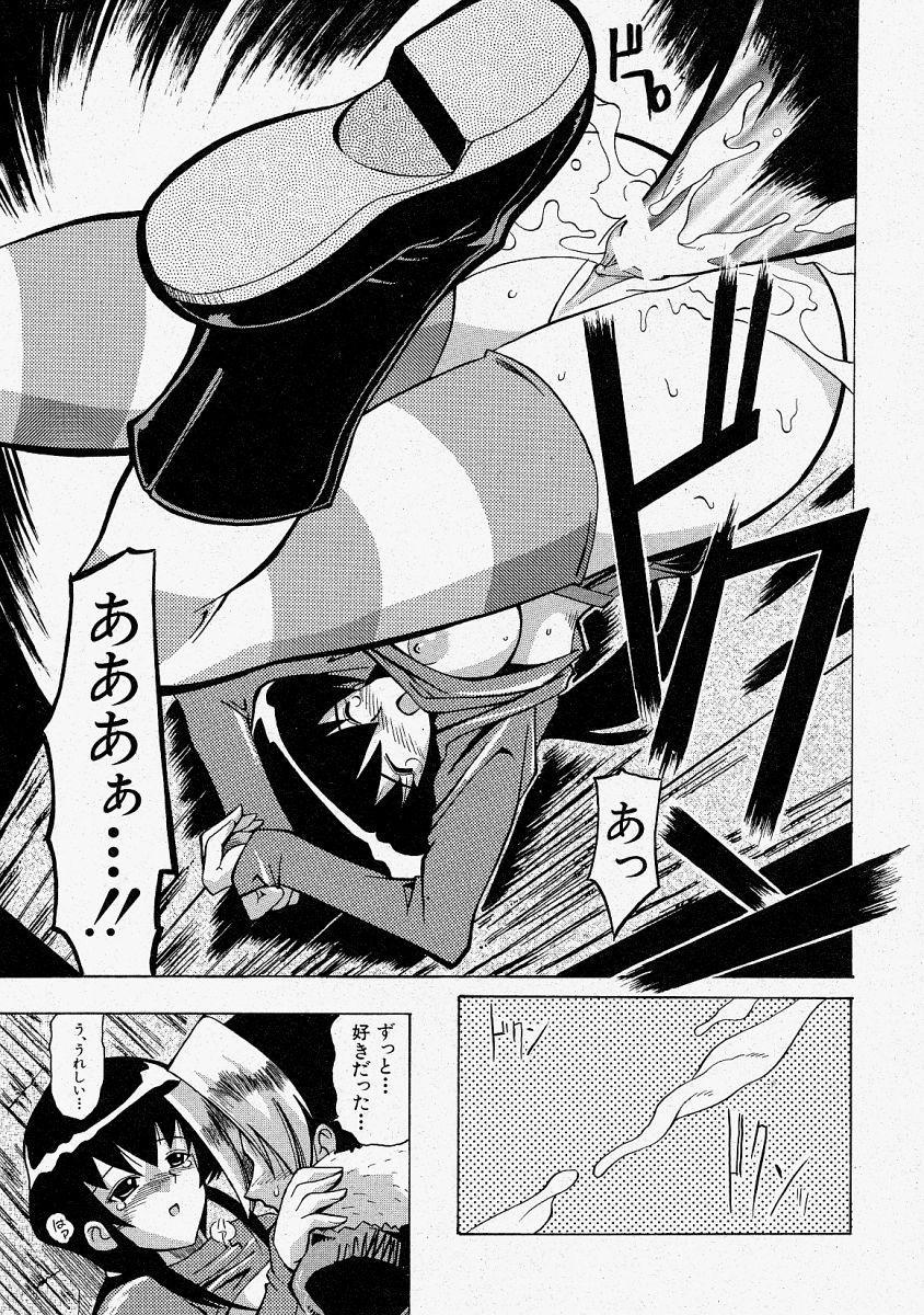 Comic Shingeki 2004-02 166