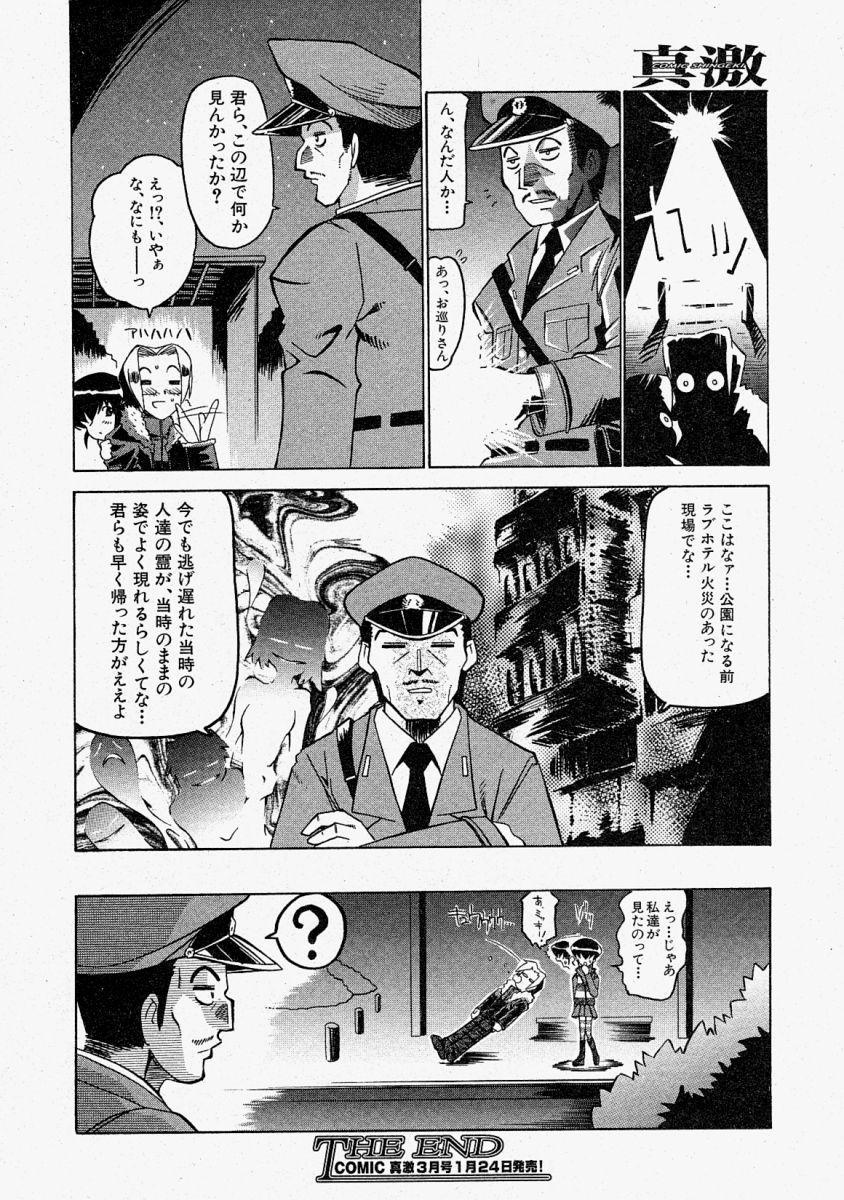 Comic Shingeki 2004-02 167