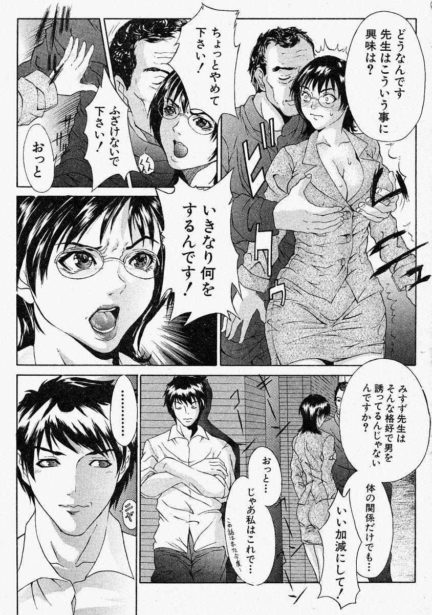 Comic Shingeki 2004-02 16