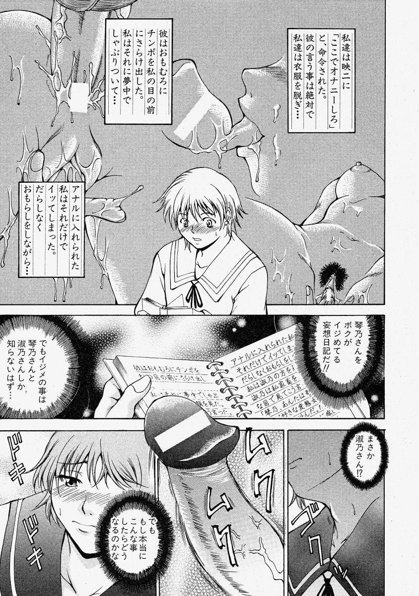 Comic Shingeki 2004-02 172