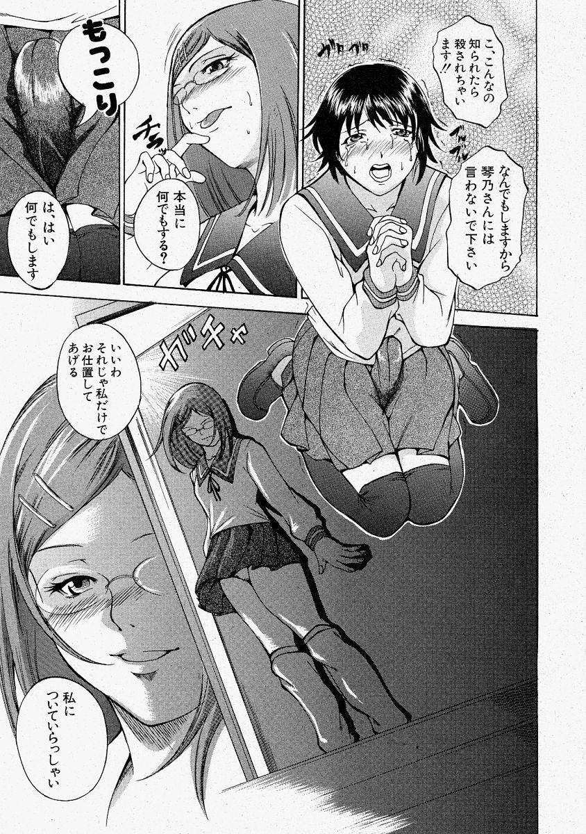 Comic Shingeki 2004-02 174