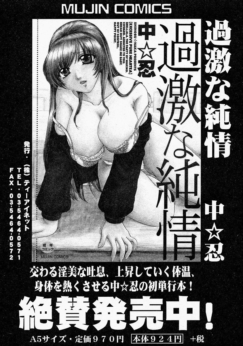 Comic Shingeki 2004-02 188