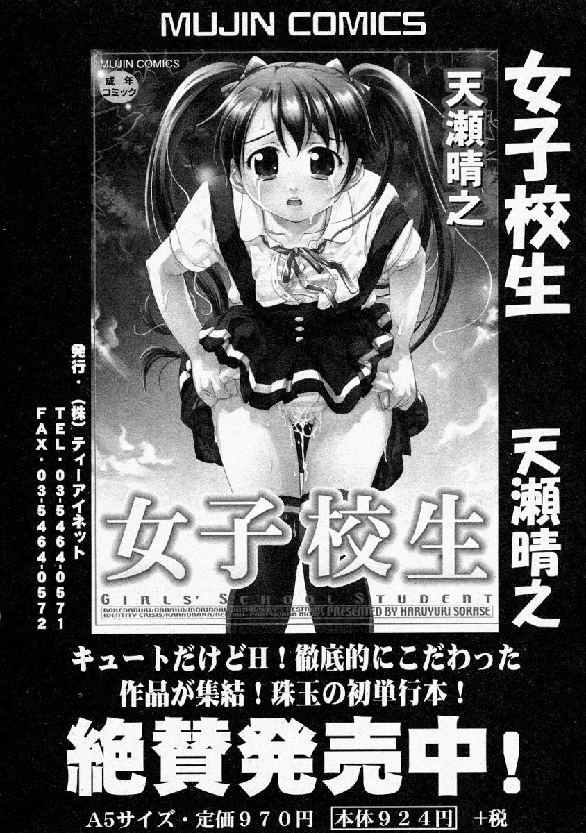 Comic Shingeki 2004-02 189