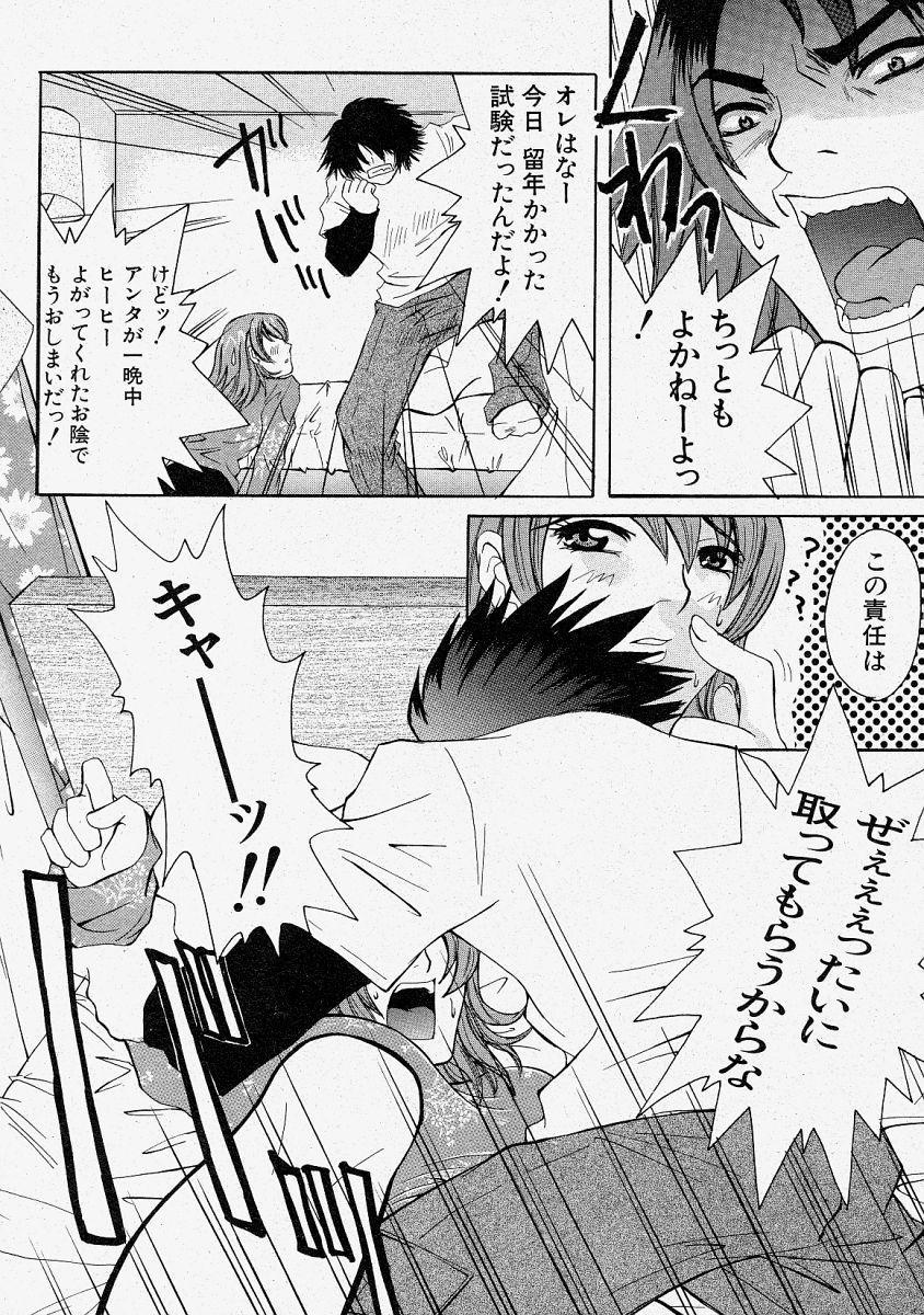Comic Shingeki 2004-02 194