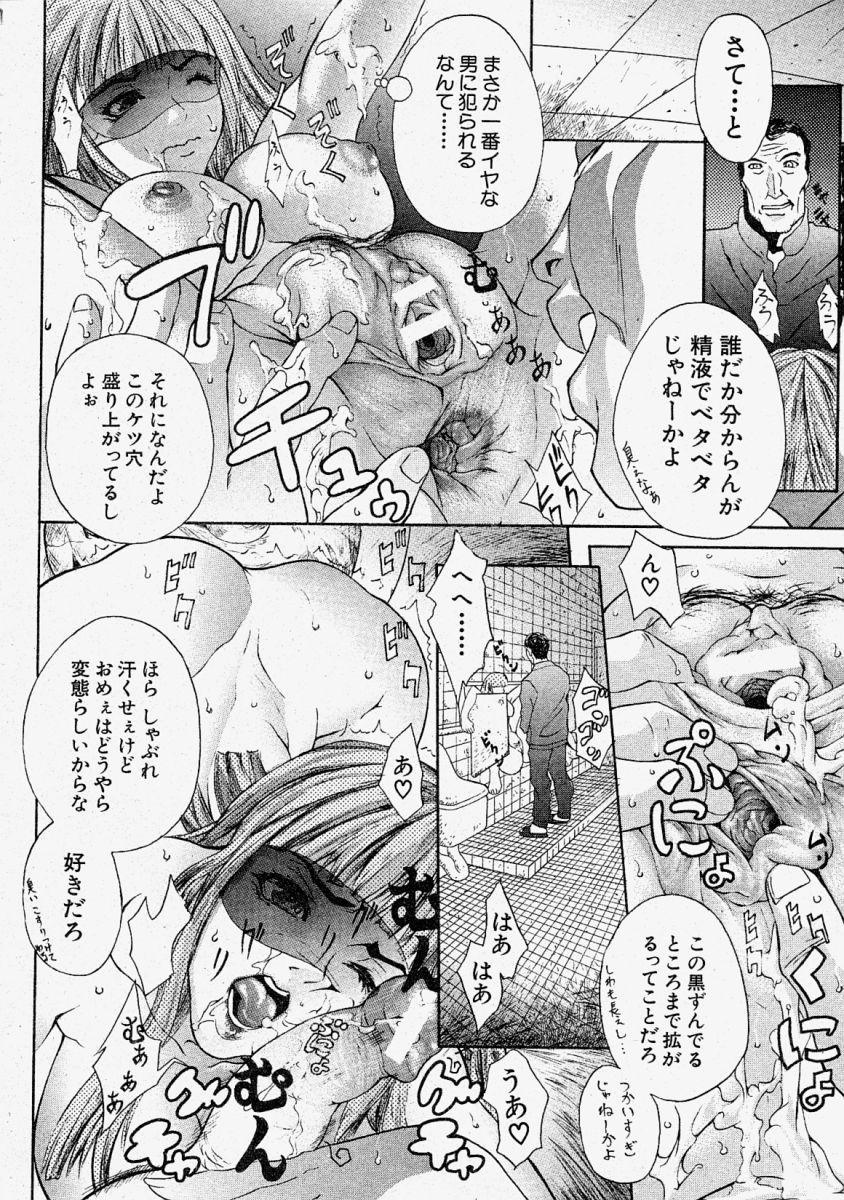Comic Shingeki 2004-02 19