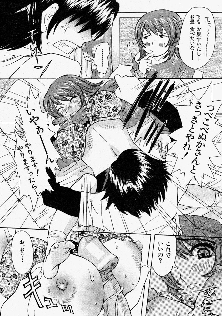 Comic Shingeki 2004-02 199