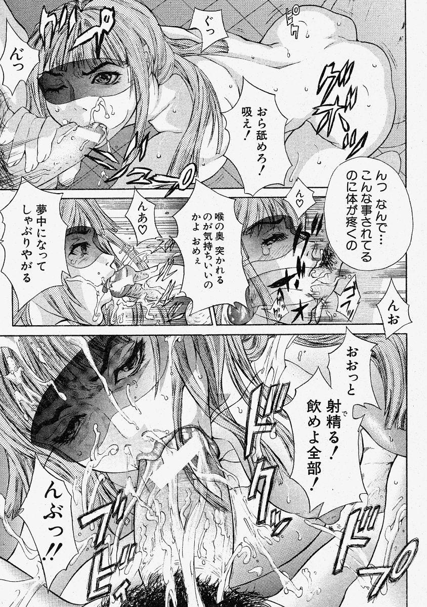 Comic Shingeki 2004-02 20