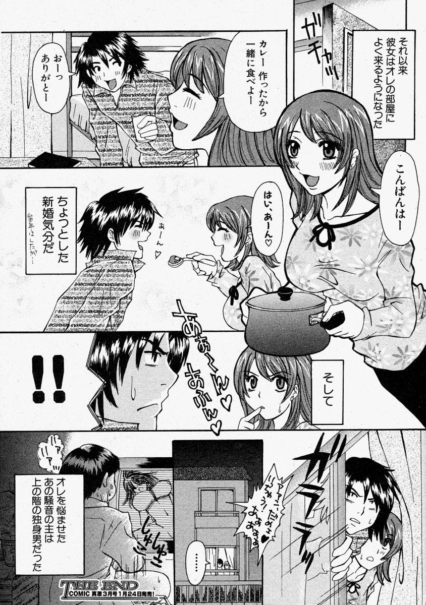 Comic Shingeki 2004-02 211