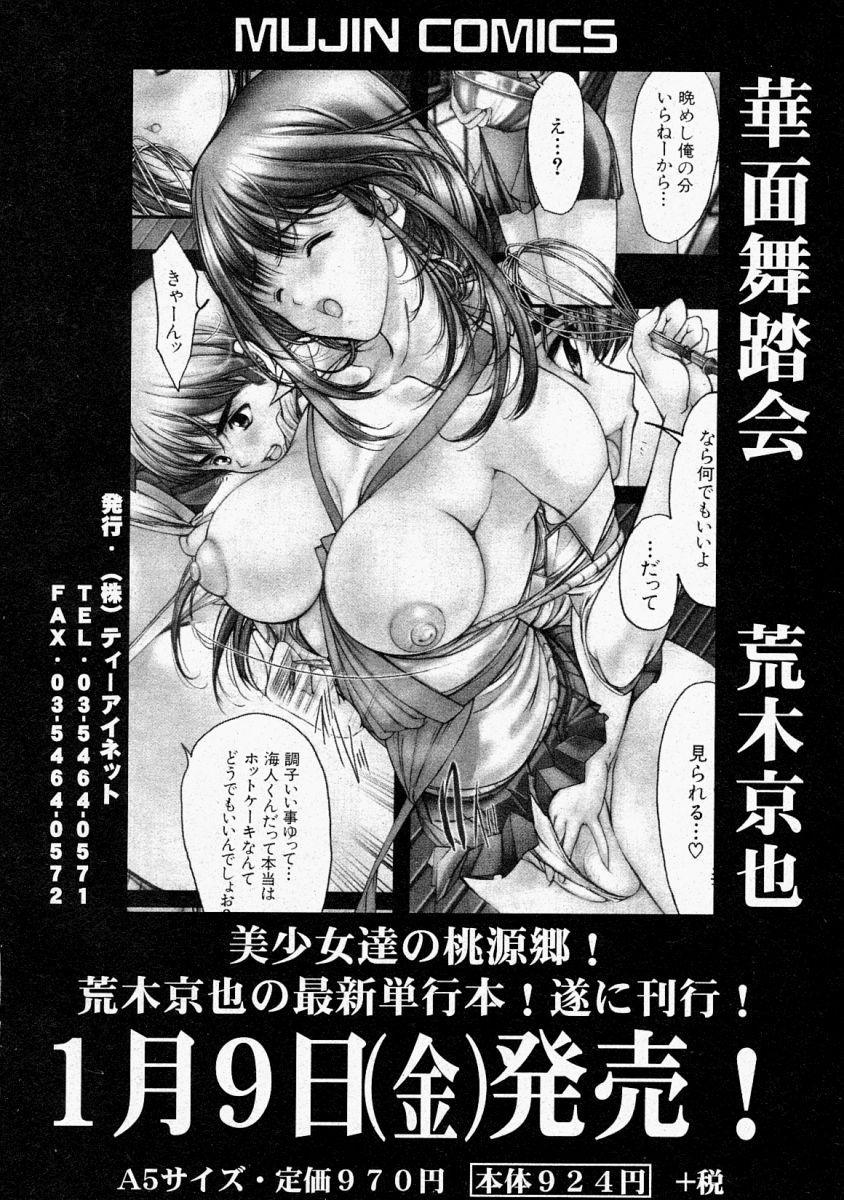 Comic Shingeki 2004-02 213