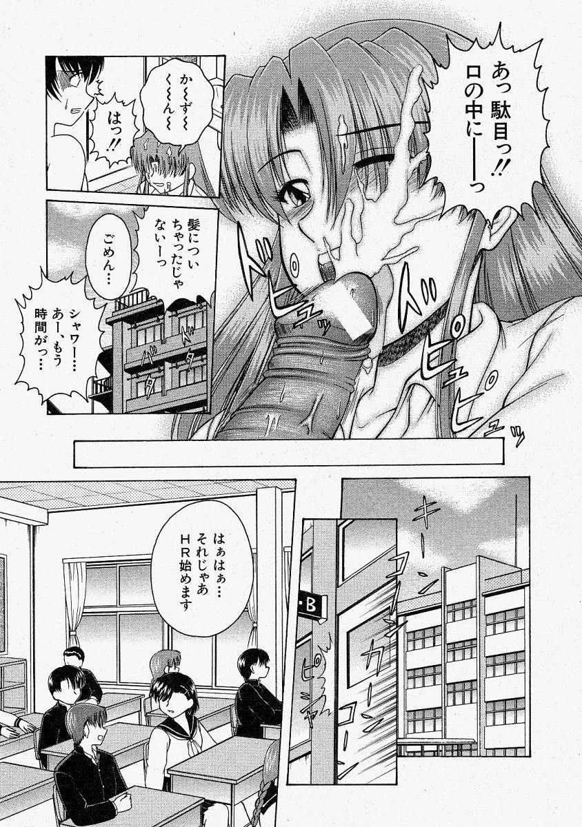 Comic Shingeki 2004-02 216