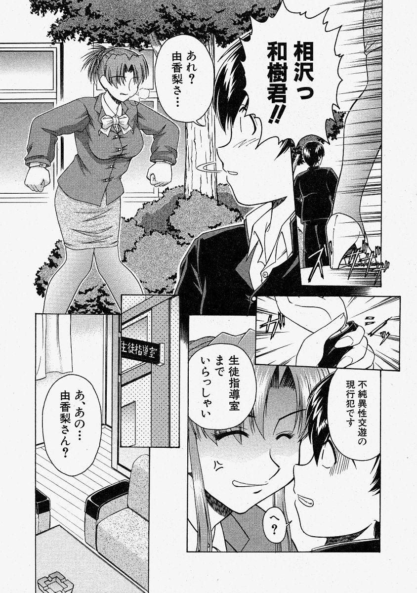 Comic Shingeki 2004-02 220