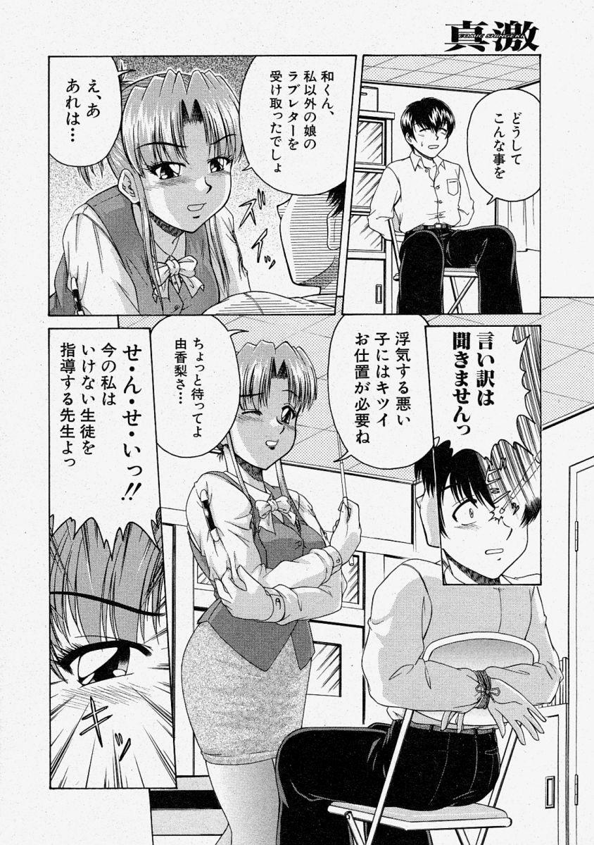 Comic Shingeki 2004-02 221