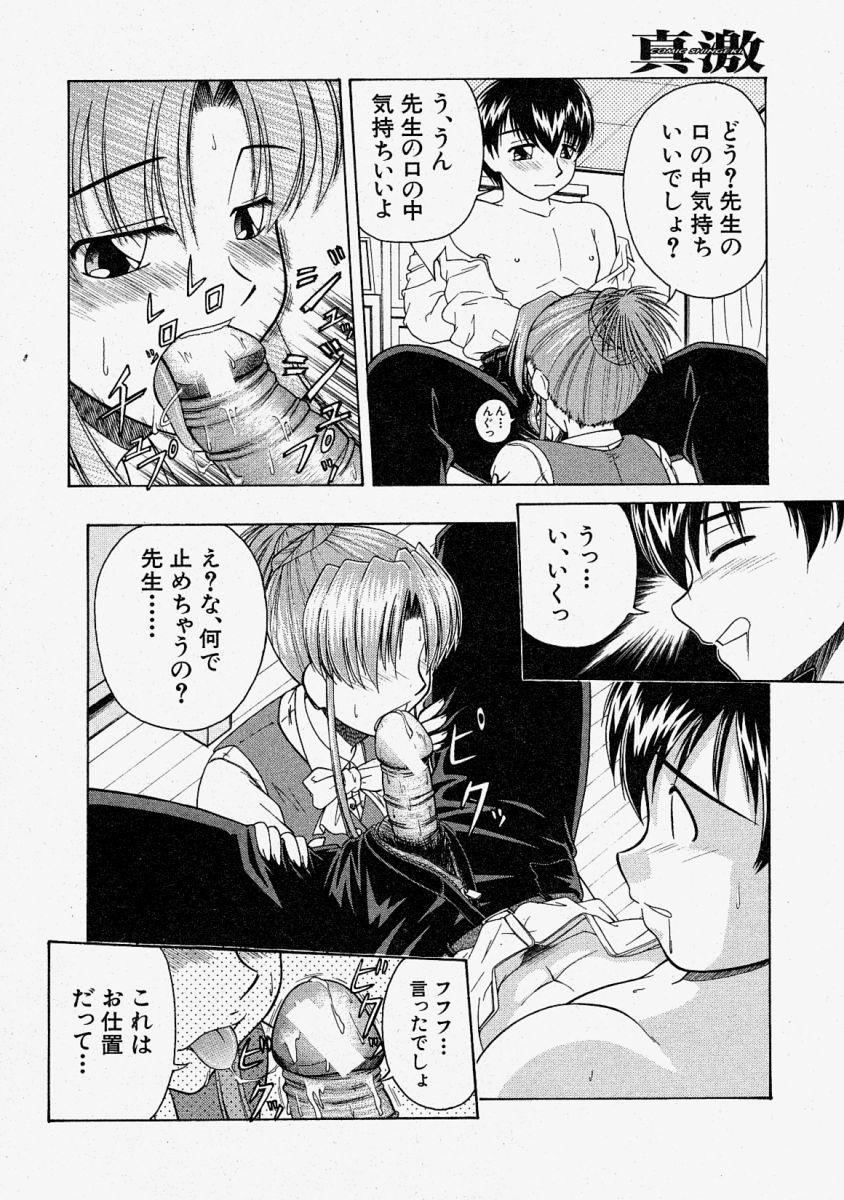 Comic Shingeki 2004-02 223