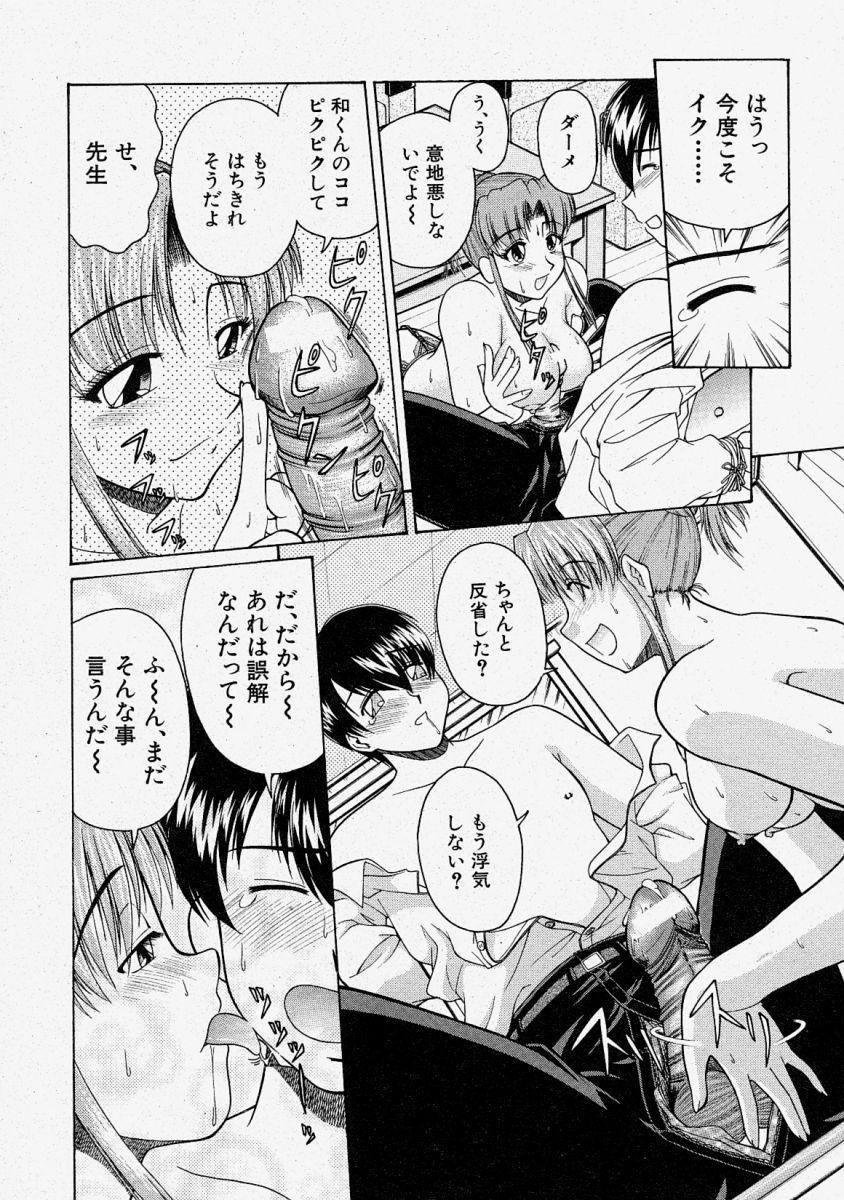Comic Shingeki 2004-02 225