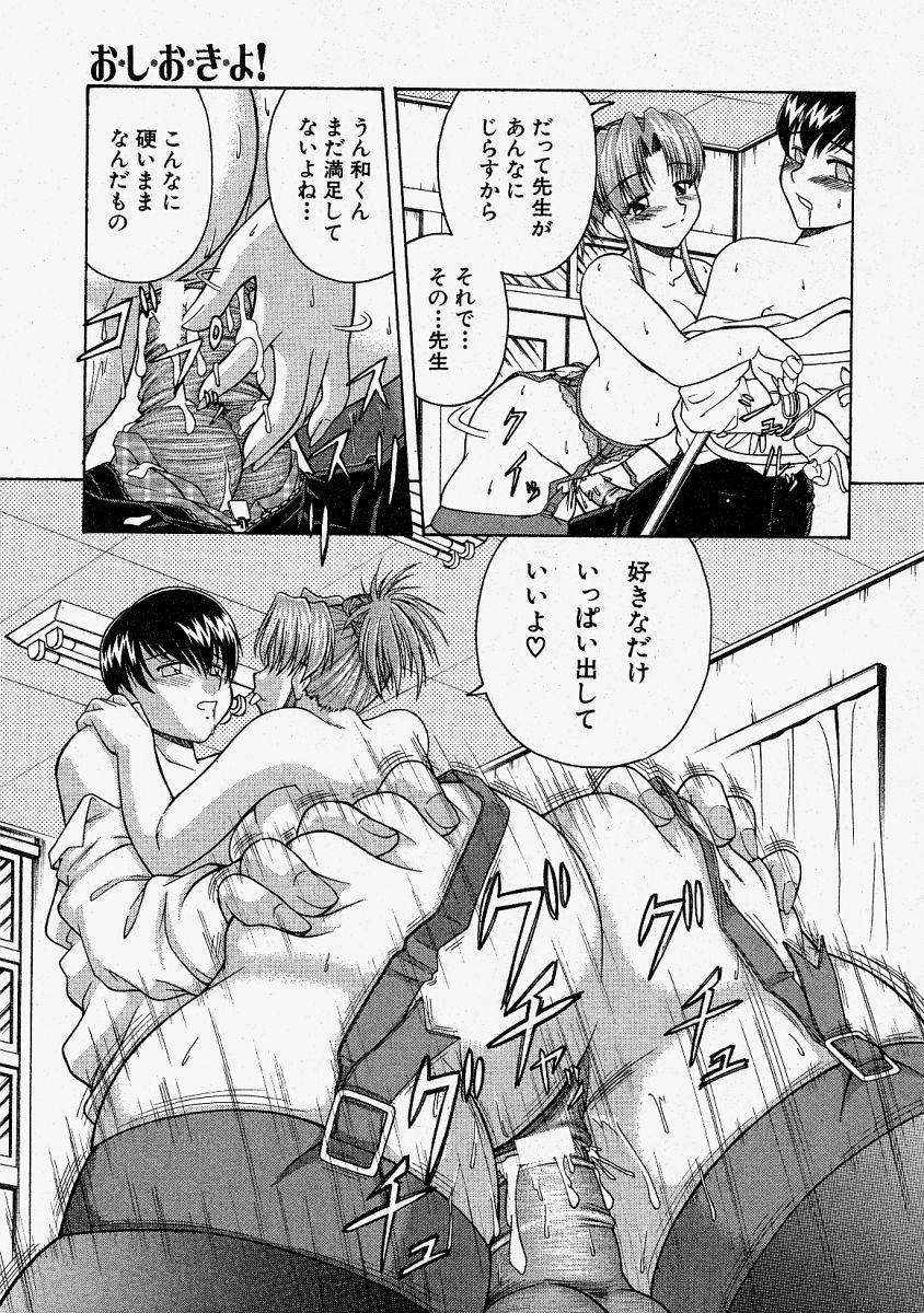 Comic Shingeki 2004-02 228