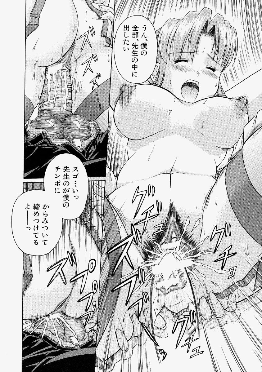 Comic Shingeki 2004-02 230