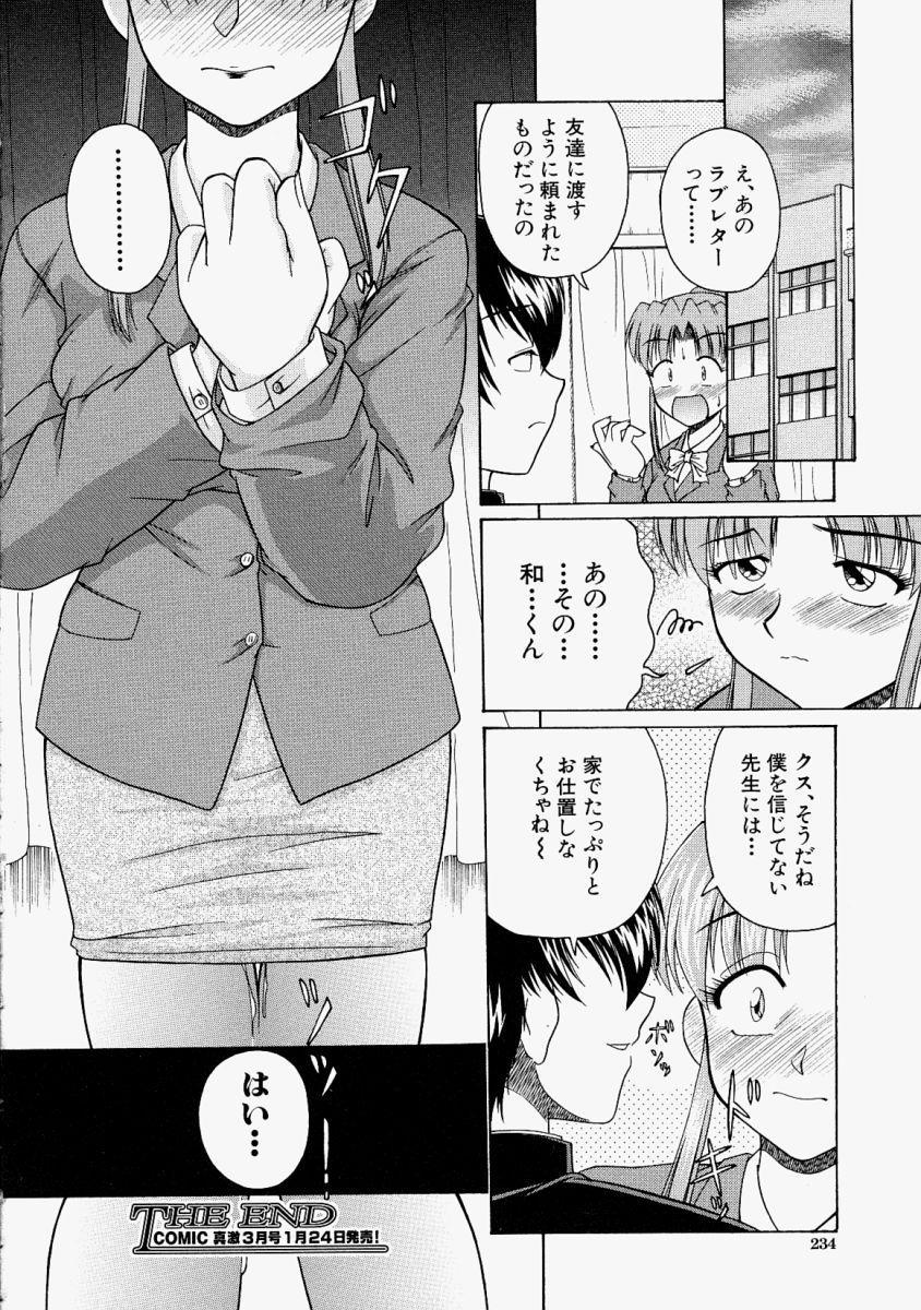 Comic Shingeki 2004-02 233