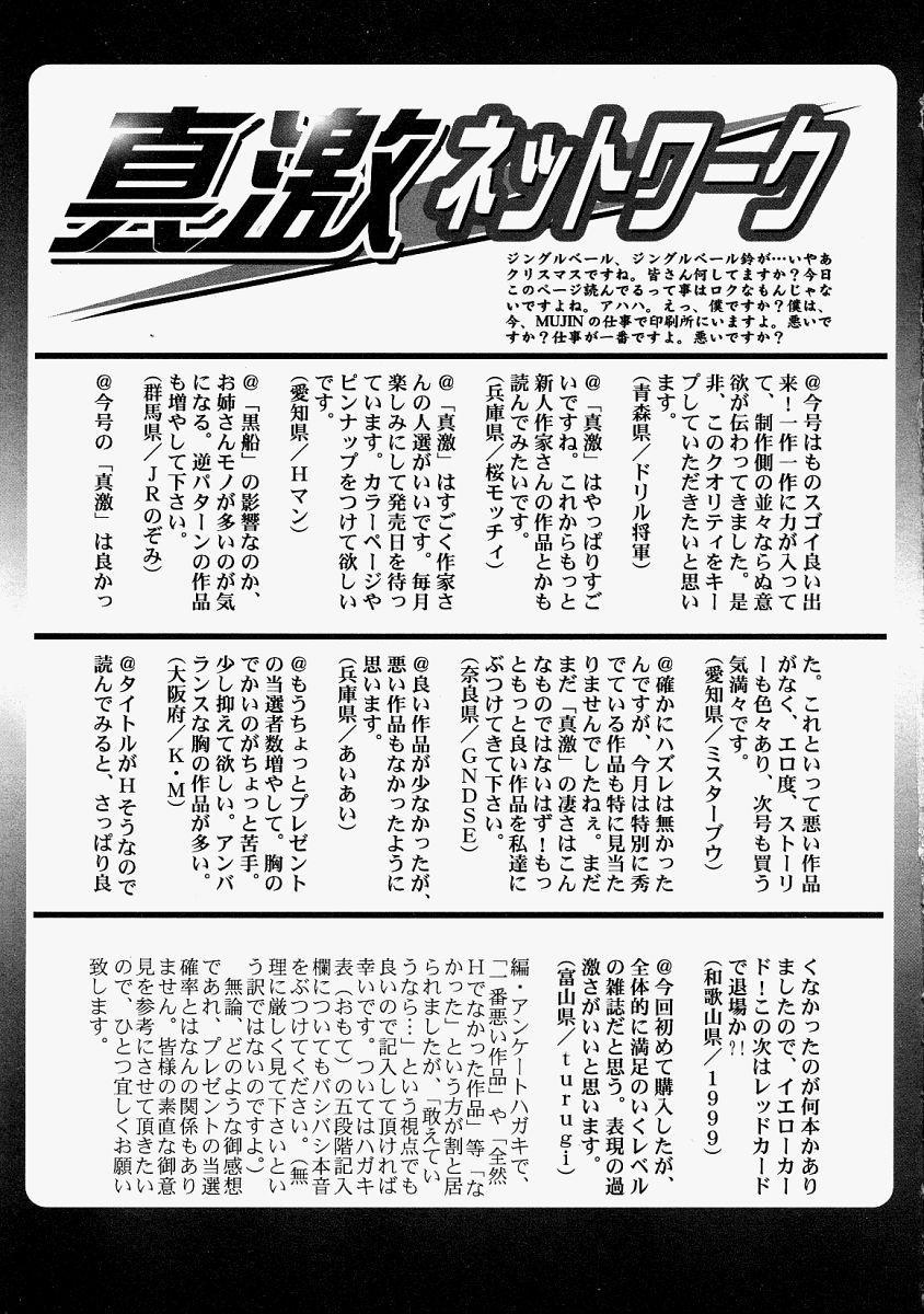 Comic Shingeki 2004-02 234
