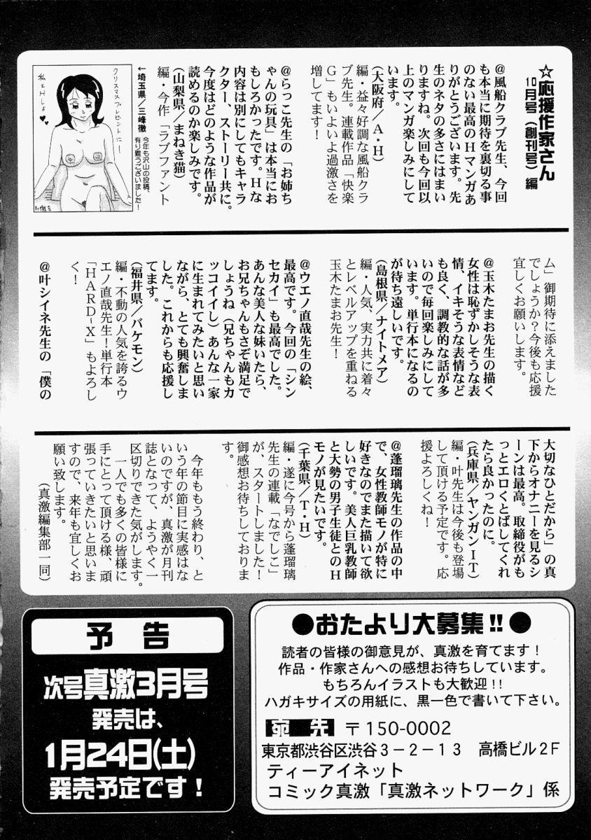 Comic Shingeki 2004-02 235