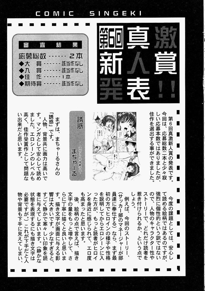 Comic Shingeki 2004-02 236