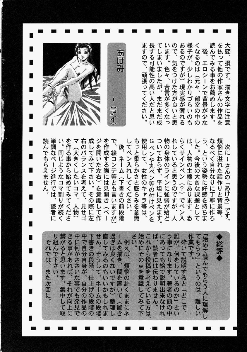 Comic Shingeki 2004-02 237