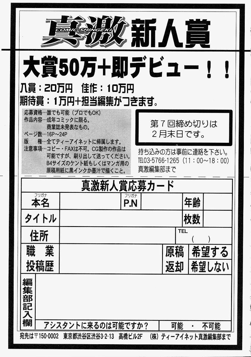 Comic Shingeki 2004-02 238