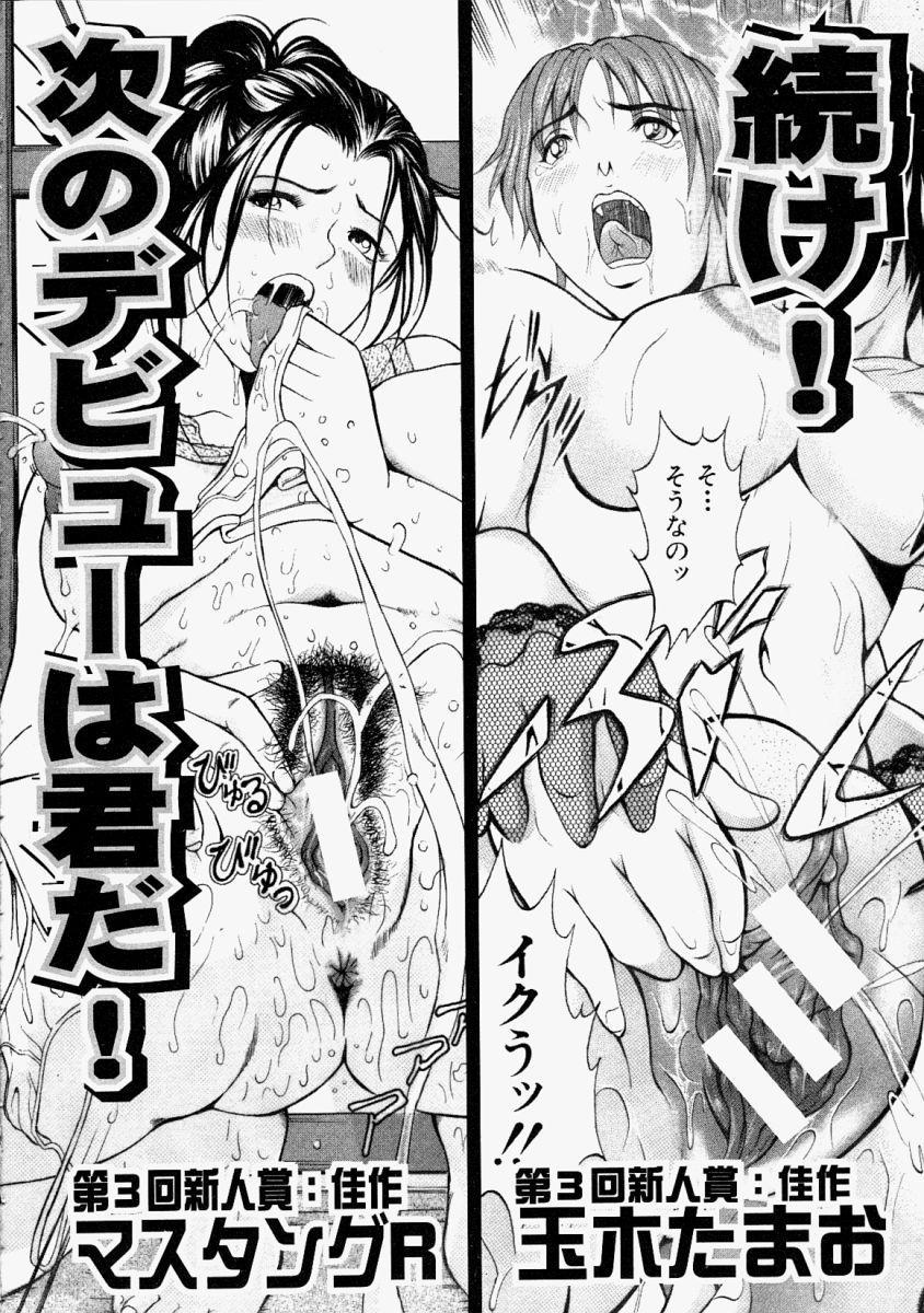 Comic Shingeki 2004-02 239