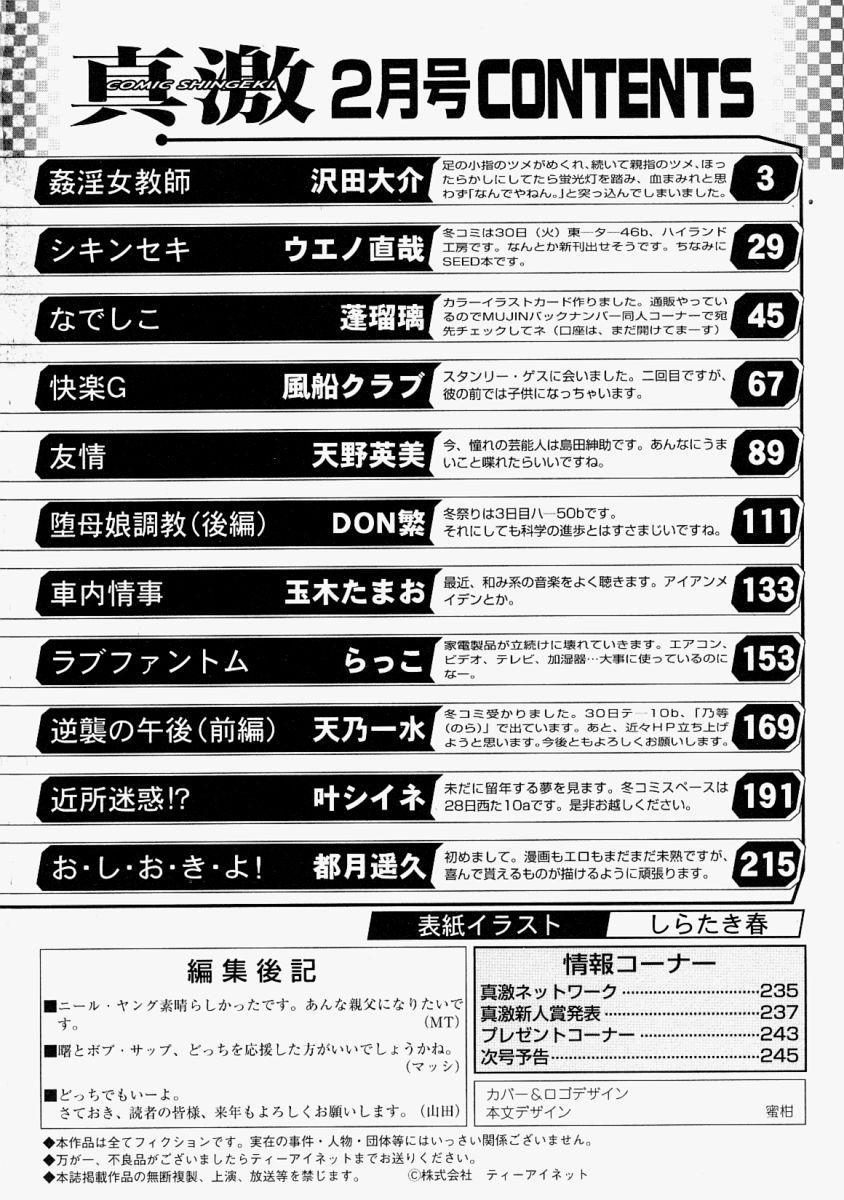 Comic Shingeki 2004-02 245