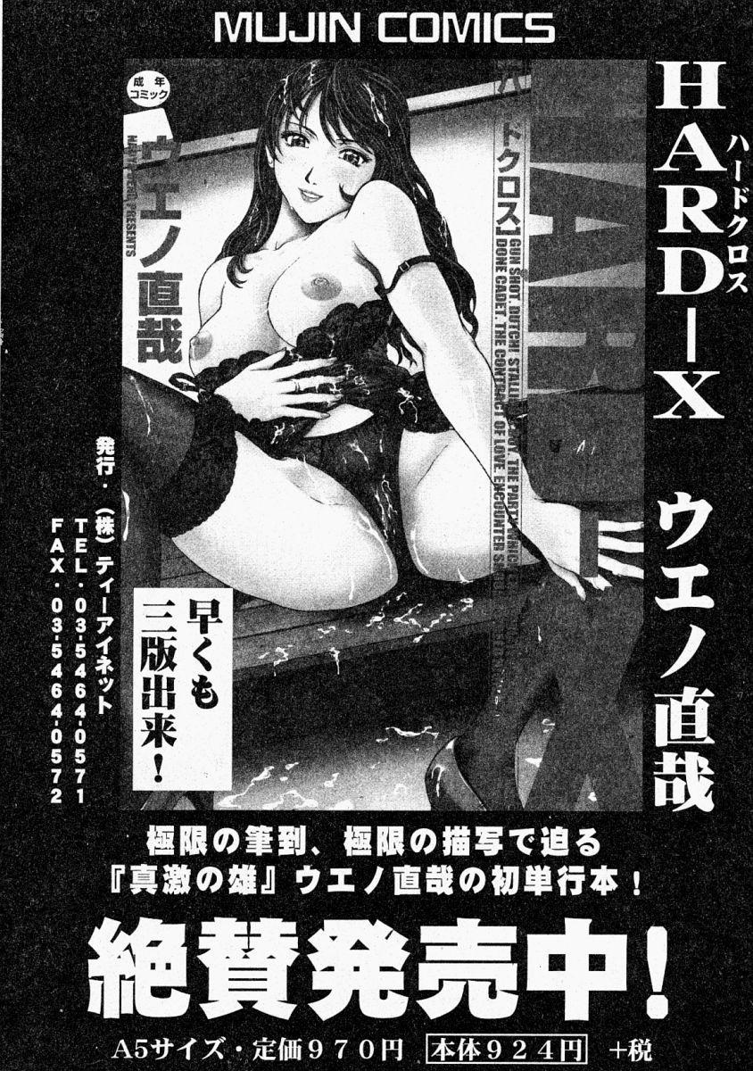 Comic Shingeki 2004-02 27