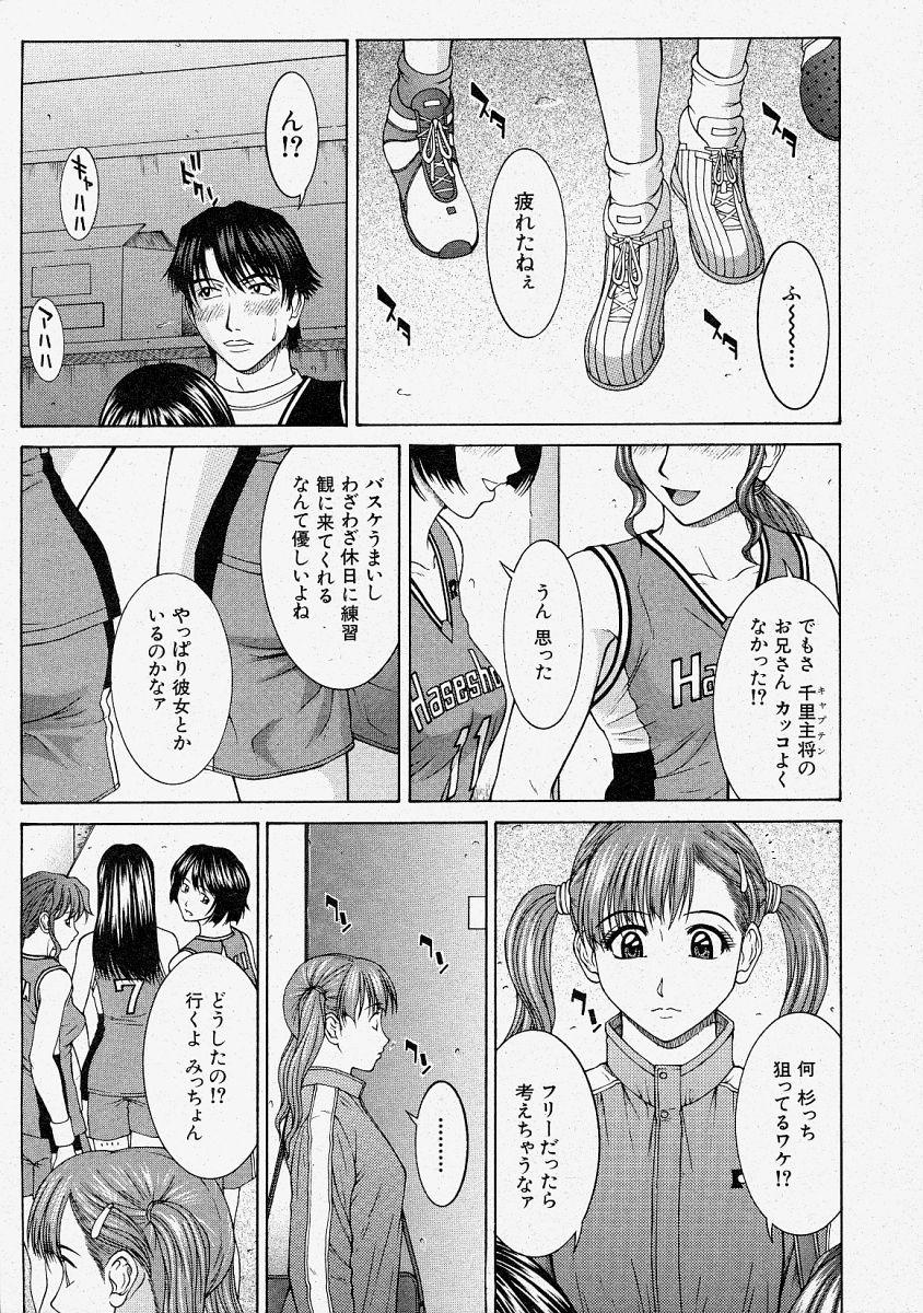 Comic Shingeki 2004-02 30