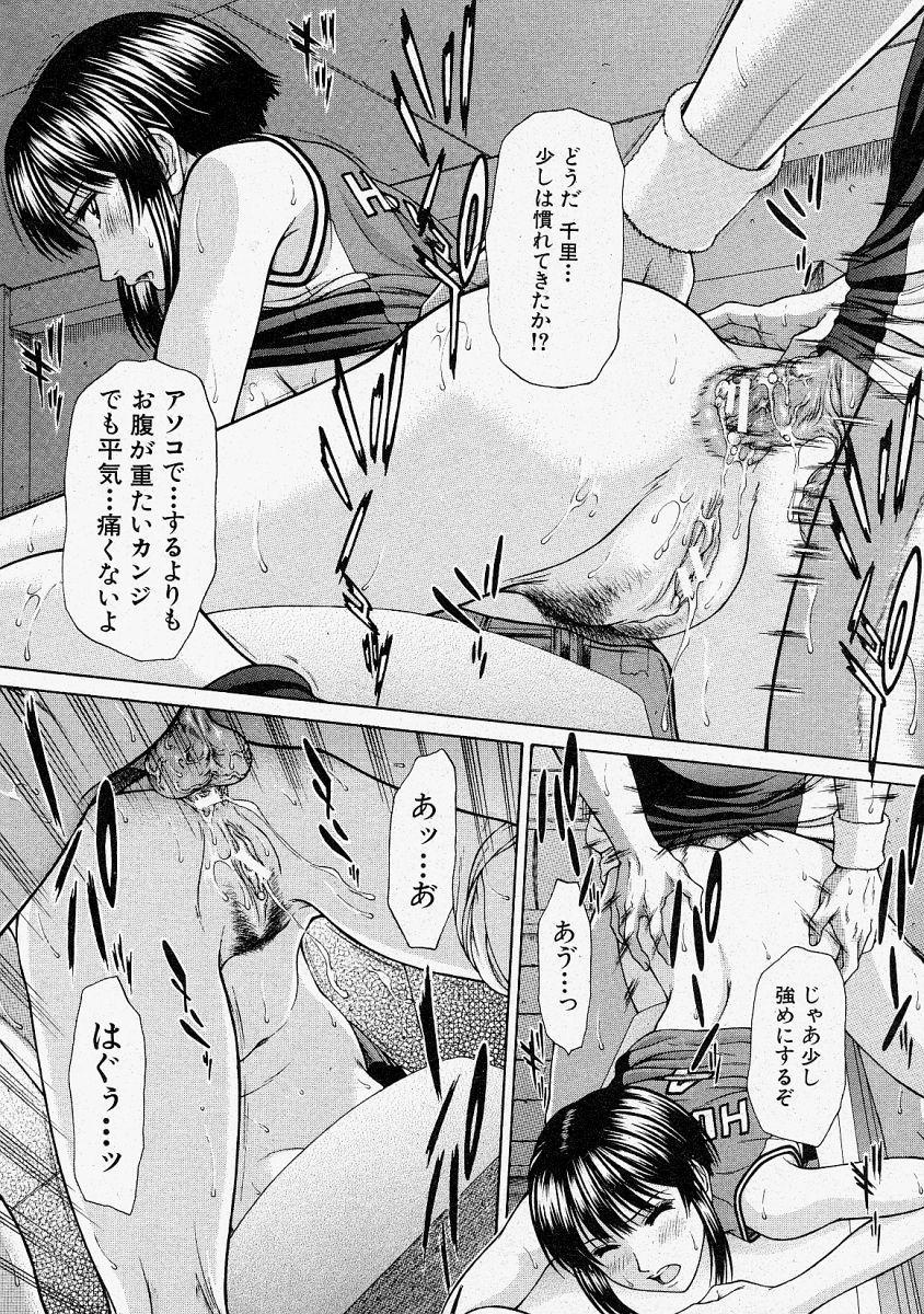 Comic Shingeki 2004-02 38