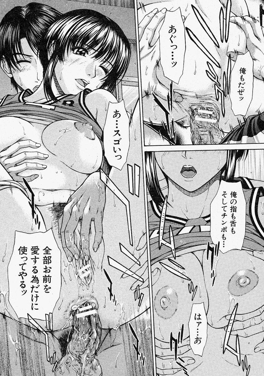 Comic Shingeki 2004-02 40