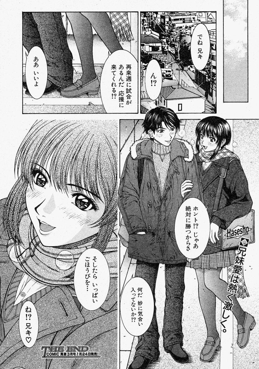 Comic Shingeki 2004-02 43