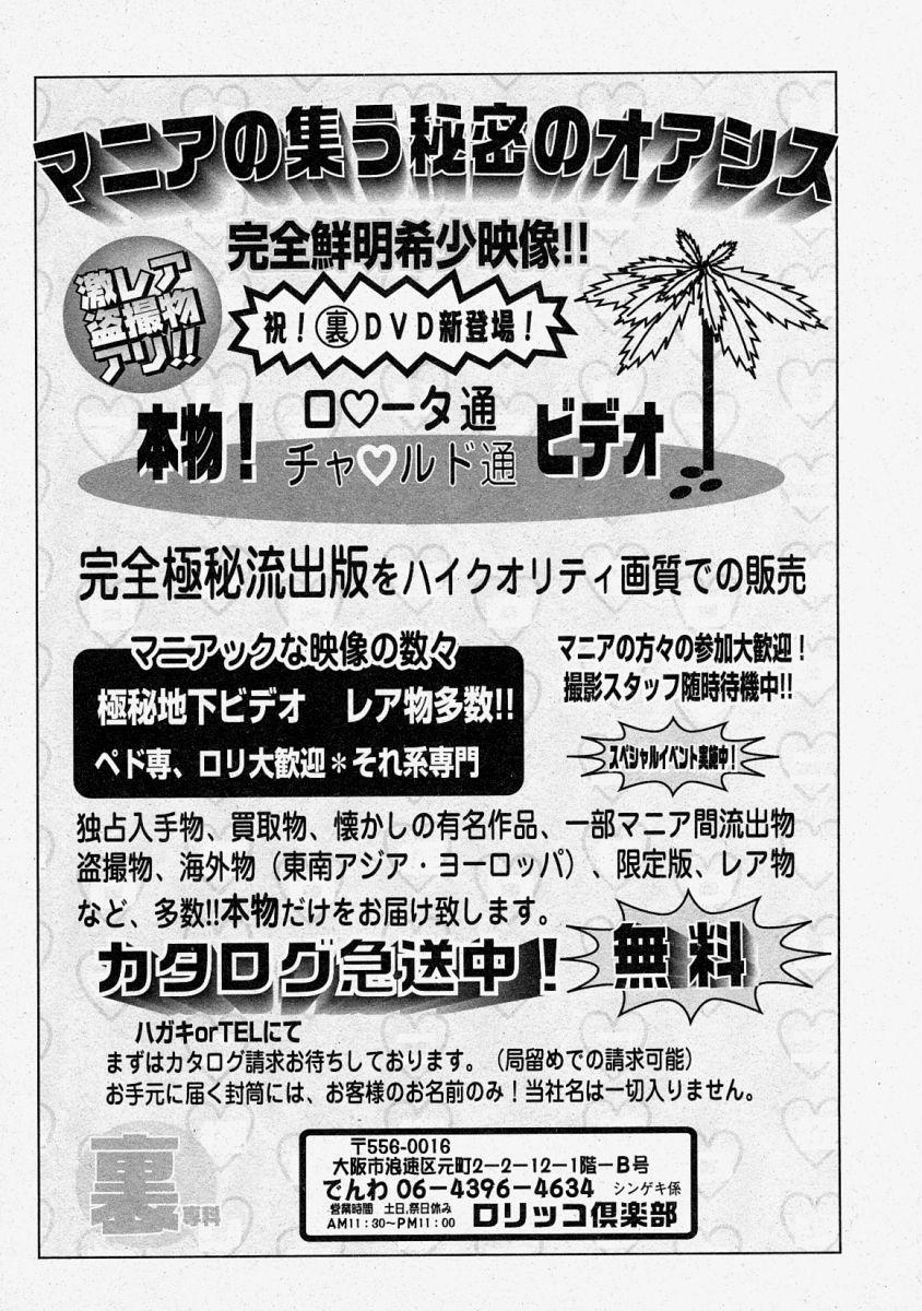 Comic Shingeki 2004-02 65