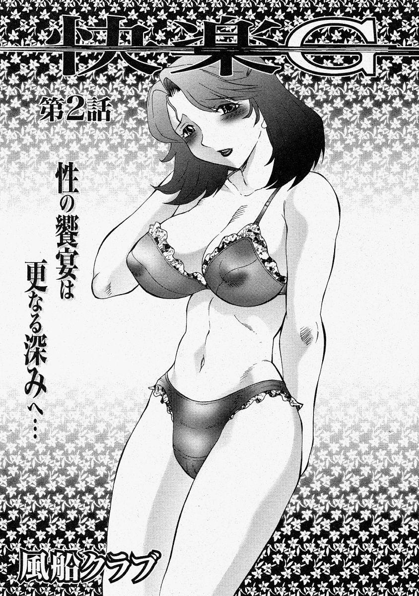 Comic Shingeki 2004-02 66