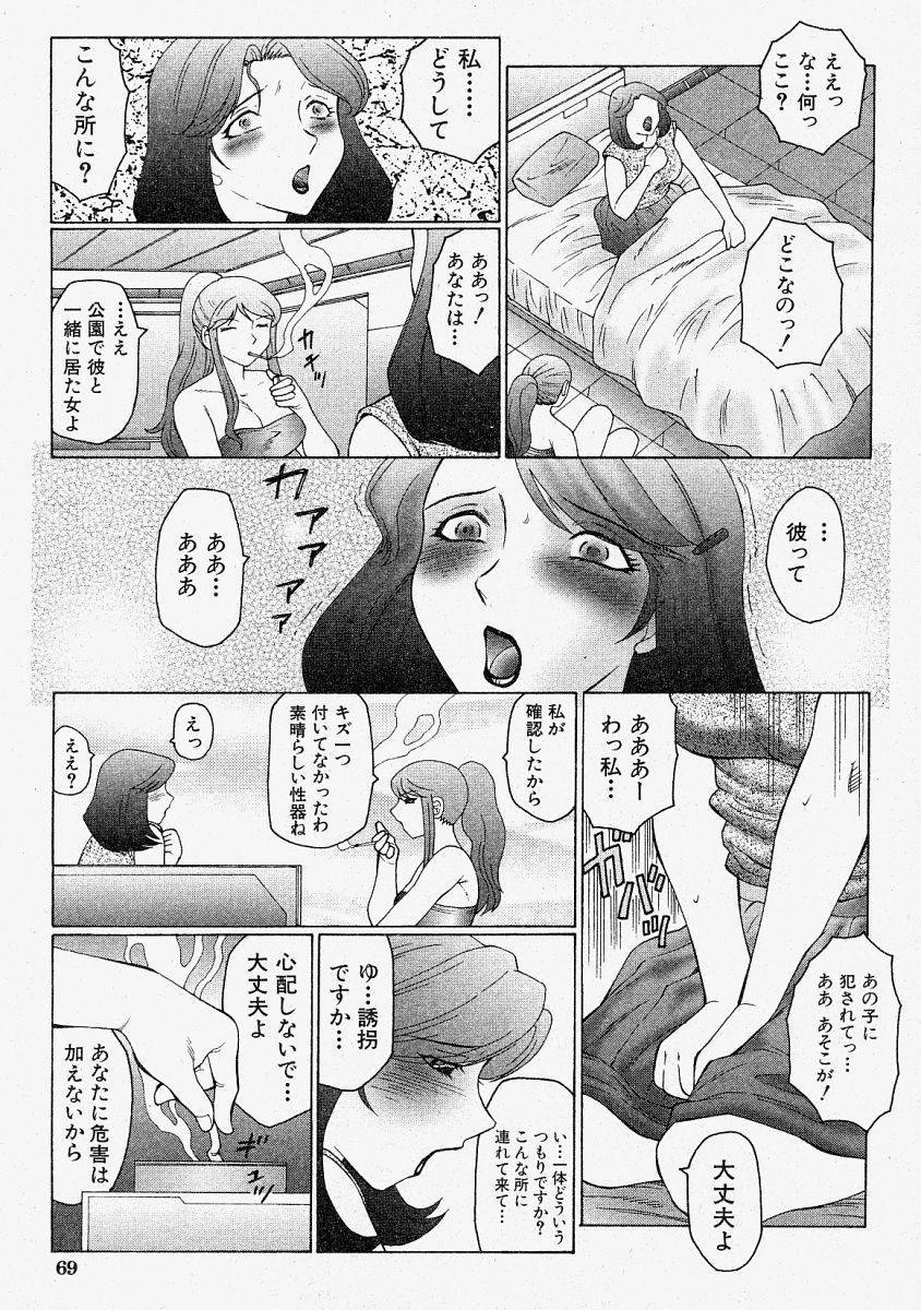Comic Shingeki 2004-02 68