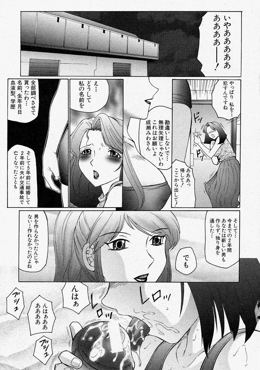 Comic Shingeki 2004-02 70