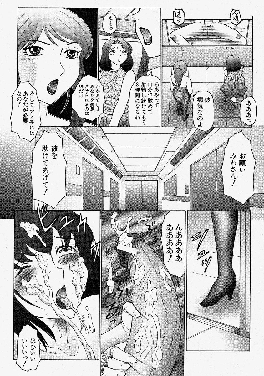 Comic Shingeki 2004-02 72