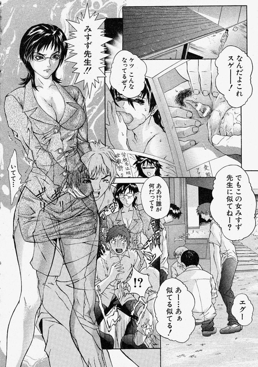 Comic Shingeki 2004-02 7
