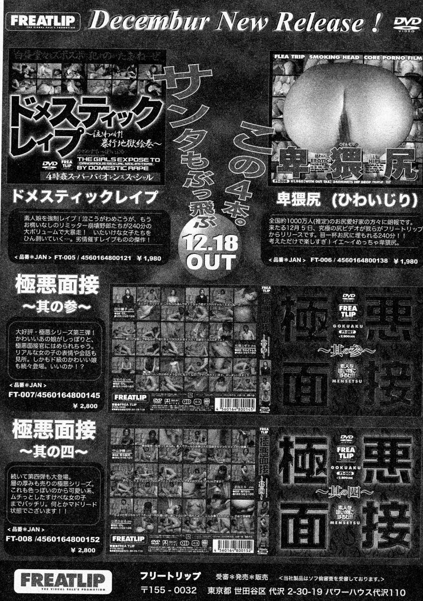 Comic Shingeki 2004-02 87