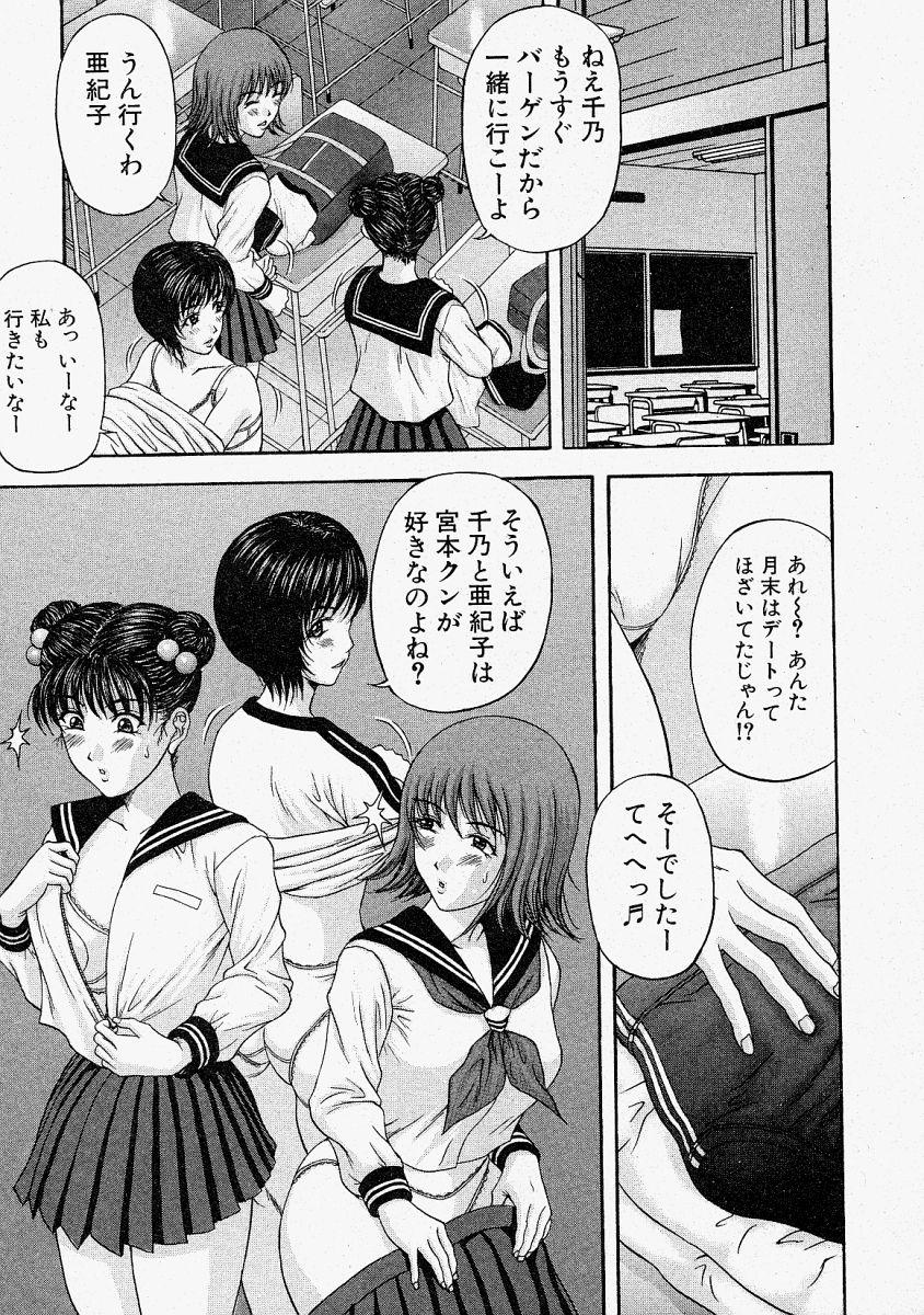 Comic Shingeki 2004-02 88
