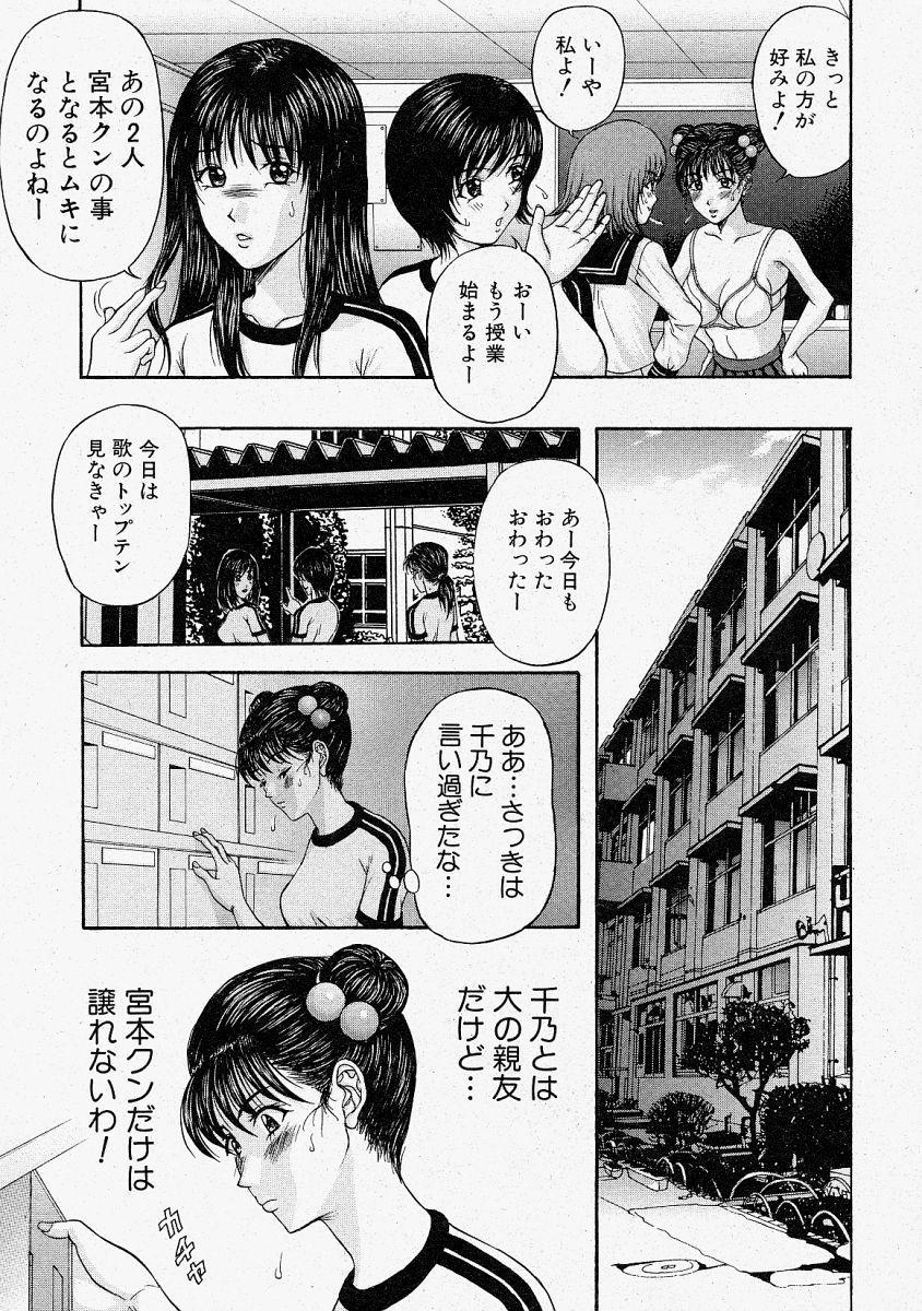 Comic Shingeki 2004-02 90