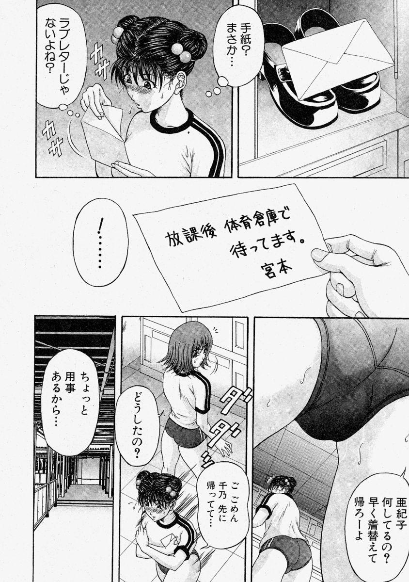 Comic Shingeki 2004-02 91